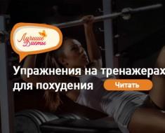 Упражнения на тренажерах для похудения