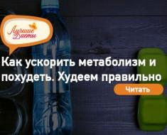 kak-uskorit-metabolizm-i-poxudet-xudeem-pravilno