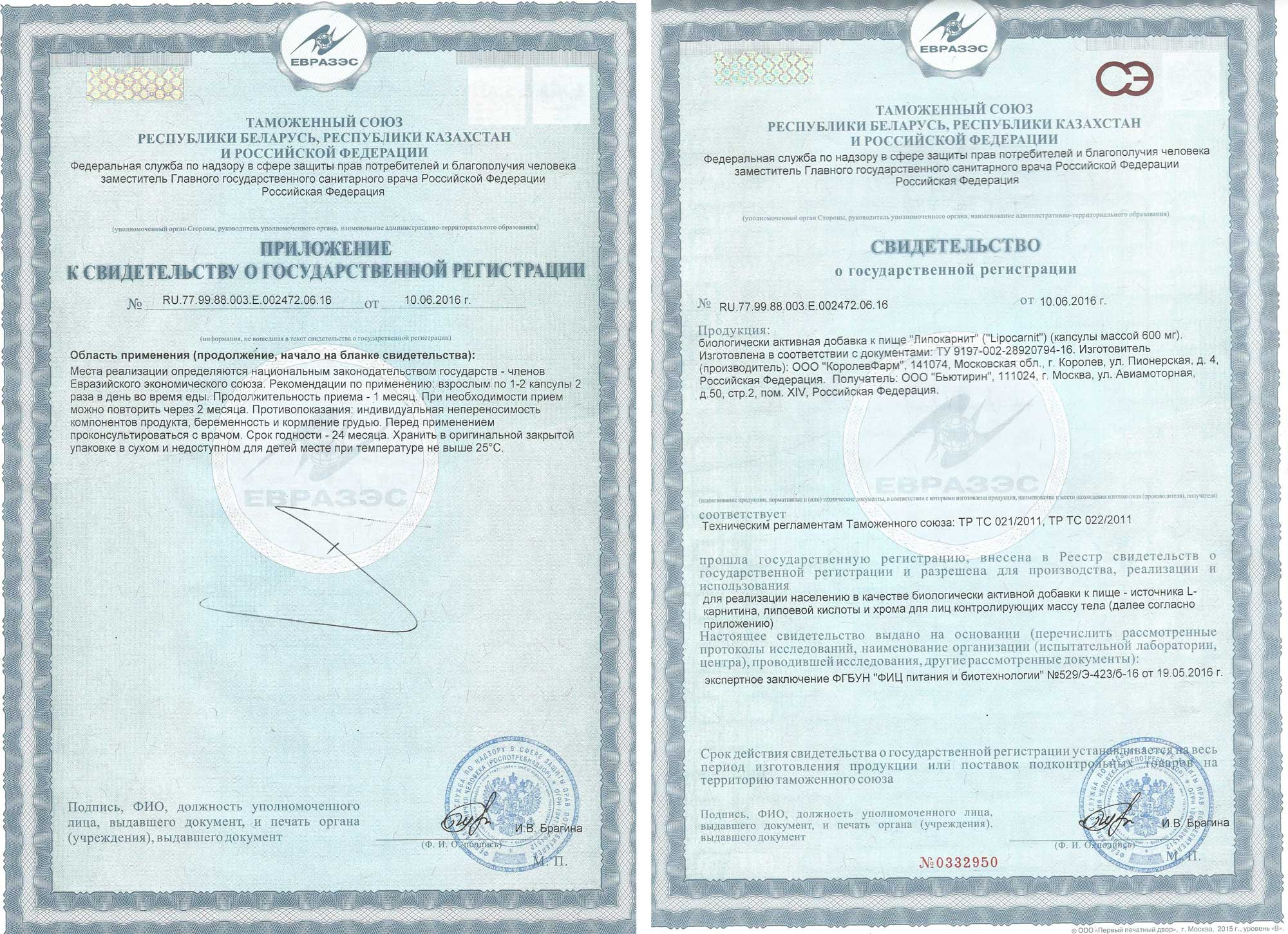 license_lipocarnit