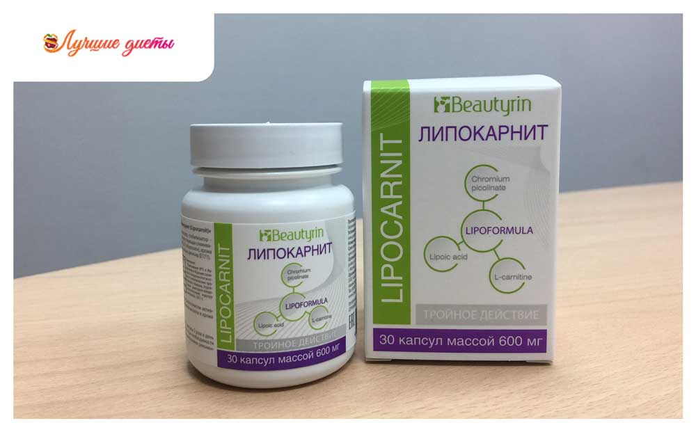 Lipocarnit капсулы для похудения купить в Алексине